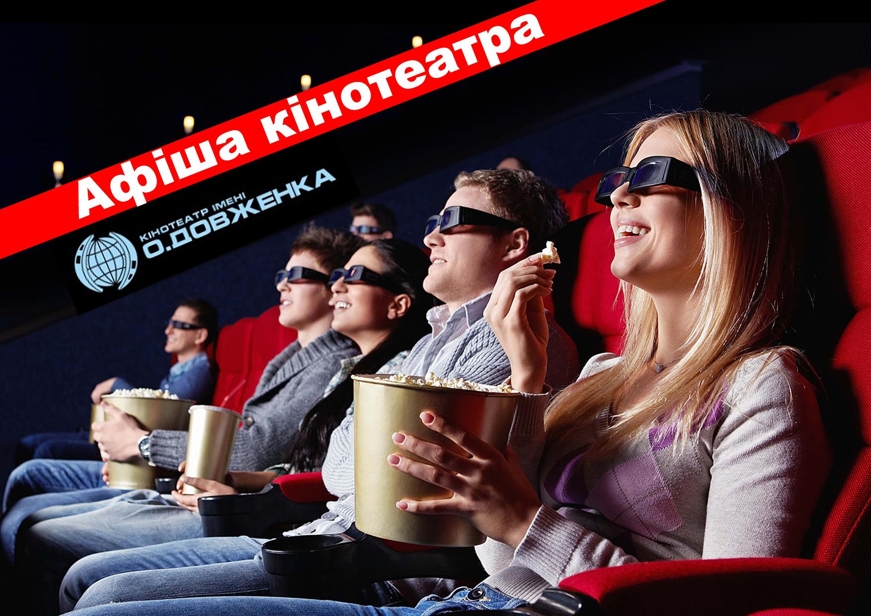 Афіша кінотеатру
