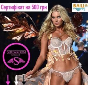 Сертифікат від Showroom by Secret