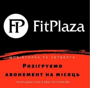 Абонемент у FitPlaza