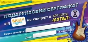 """Квитки в Арт-клуб """"Культ"""""""