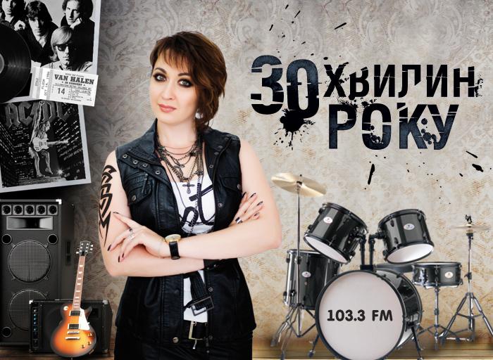 30 хв тематичної музики