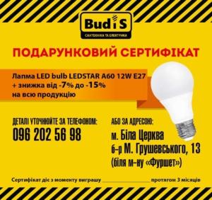 Сертифікати від Budis